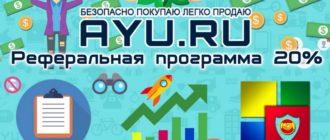 Ayu.ru имеет ряд преимуществ перед другими порталами подачи объявлений