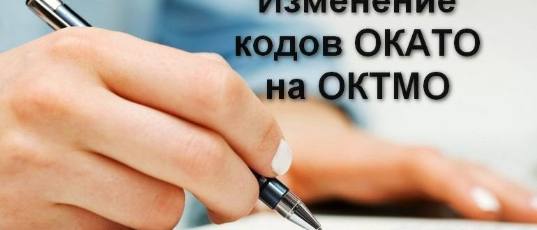 ОКАТО и ОКТМО — общероссийские классификаторы